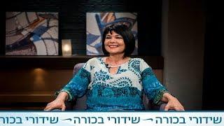 שיחת נפש עונה 6: אירה ויגדורצ