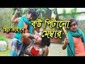 বউ প ট ন ম ম ব র ছ ট ত ইসন Bou Pitano Membbar Chotu Taison Khandesh Comedy ভ দ ইম Song mp3