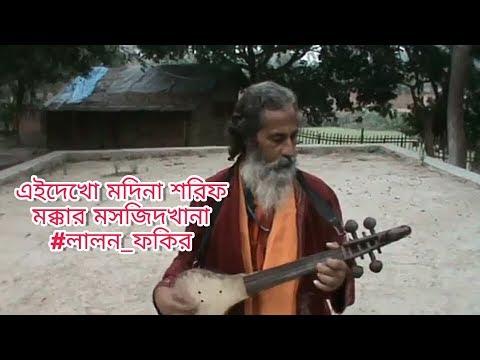 Monsur Fokir | এই দেখো ভাই মদিনা শরিফ মক্কার মসজিদখানা folk lalon Gitee