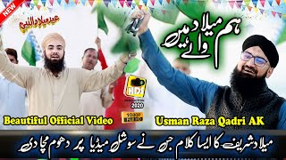 Ham Milad Wale Hain New Naat Sharif Milad 2019 || Usman Raza Qadri Beautiful Voice Of Kashmir