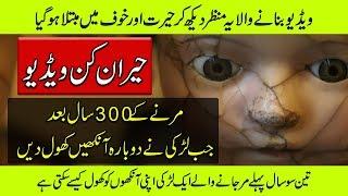 Moment Corpse Of Child Saint Opens Her Eyes After 300 Years - Purisrar Dunya Urdu Documentaries