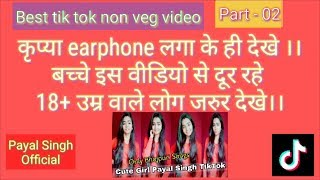 Dirty dialogue of tik tok part 2 || Nonveg jokes || Tik tok video | Musically | Payal singh official