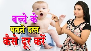 बच्चे के पतले दस्त कैसे दूर करें Home Remedies For Diarrhoea In Children (Bache Ko Dast Ke Upchar)