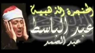 1h de Coran avec cheikh Abdel basset abdessamad