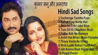 कुमार सानू और अनुराधा पौडवाल के दर्द भरे गीत   Hindi Sad Songs   Evergreen sad Songs