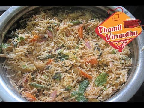 Vegetable biryani in tamil - veg dum biryani Tamil video recipe