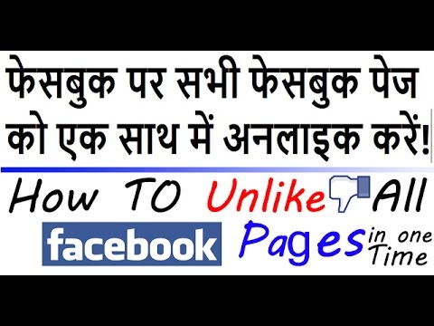 How to unlike all facebook pages in one time Hindi & Urdu