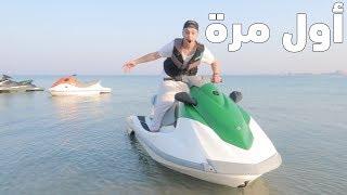 أول مره اركب دباب بحر في حياتي! 😱🔥 l  بغيت اطيح !😂😭