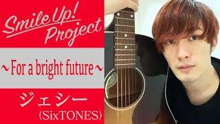 Smile Up ! Project 〜For a bright future〜 ジェシー