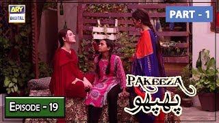 Pakeeza Phuppo | Episode 19 | Part 1 | 19th August 2019 | ARY Digital Drama
