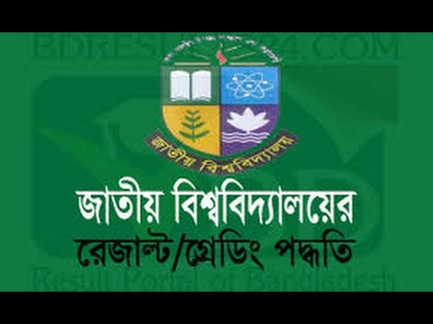 How can you get your versity result with CGPa system an Easy way 2017 ( Bangla with details)