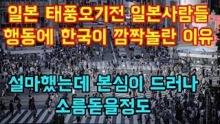 일본 태풍오기전 일본사람들 행동에 한국이 깜짝놀란 이유