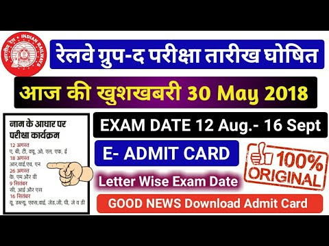 Railway GROUP- D Exam Schedule Announced Start From 12 August. RRB Group-D Exam Time Table Out