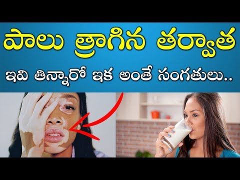 Drinking Milk and Eating Fish Side Effects | Best Health Tips in Telugu