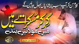 Heart Touching Kalam 2021 | Teray Banday | Hafiz Umer Farooq | Nasheed Club