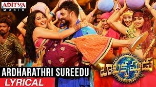 Ardharathri Sureedu Lyrical || Balakrishnudu Songs | Nara Rohit, Regina Cassandra || Mani Sharma