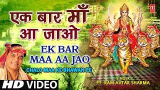Ek Bar Maa Aajao By Ram Avtar Sharma [Full HD Song] I Chalo Maa Ke Bhawan Pe