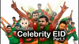 Celebrity Eid | তারকাদের ঈদ | Bangladesh Cricket | Players | Eid -Ul-Fitr | 2017 | The Cute Babu