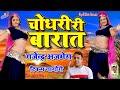 Download  गजेन्द्र अजमेरा का सुपरहिट सोंग 2019 - चौधरी री बारात - Chodhari Ri Barat ॥ Latest Sadi Song 2019  MP3,3GP,MP4