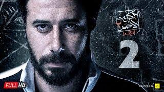 مسلسل الكبريت الأحمر الجزء الثاني - الحلقة الثانية | Elkabret Elahmar Series 2 - Ep 02