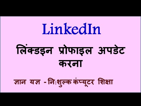 LinkedIn - How to make good profile on LinkedIn for better job search - in Hindi