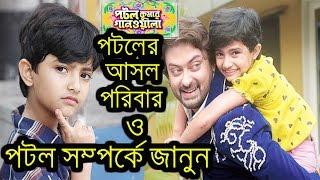 পটলের আসল পরিবার এবং তার সম্পর্কে জানুন tv serial hiya dey biography