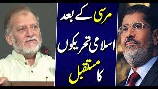 Future of Islamic Movements after Morsi | Speech by Orya Maqbool Jan