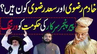Peer Pinjar Sarkar about Khadim Rizvi and Sad Rizvi || خادم رضوی اور سعد رضوی کون ہیں؟