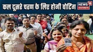 Download राजस्थान में कल दूसरे चरण के लिए होगी वोटिंग | Lok Sabha Election Video