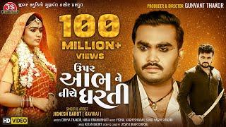 Upar Aabh Ne Niche Dharti - HD Video - Jignesh Barot - Jigar Studio