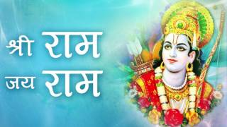 ulovam/  aman R . Ra aman R | Shri Ram Jai Ram | Ram Bhajans | Hindi Bhakti Geet | Wednesday Special | Ram Dhun