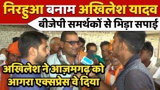 चुनाव से पहले बीजेपी समर्थकों से भिड़ा अखिलेश समर्थक !!