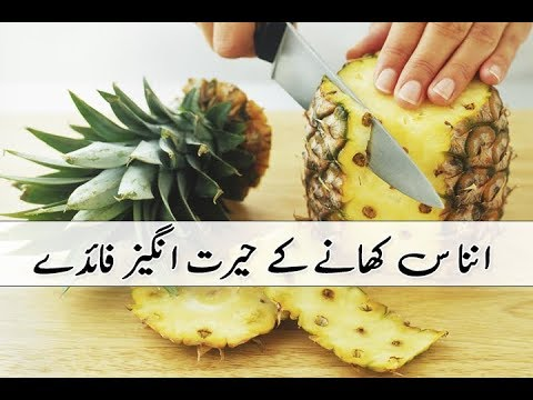 Ananas (Pineapple) Khane Ke Fayde