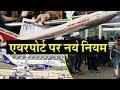 Indian Airports पर लागु होंगे ये नये नियम, Ticket, Passport ID प्रुफ का झंझट खत्म !