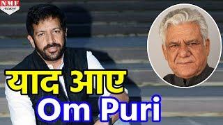 Tubelight के Release पर Director Kabir Khan को याद आए Om Puri