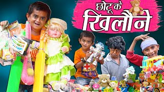 CHOTU KE KHILONE | छोटू के खिलौने | Khandesh Hindi Comedy | Chotu Dada Comedy Video