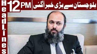 Jam Kamal Khan Elected Balochistan Chief Minister | Headlines 12 PM | 18 August 2018 | Express News