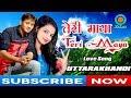 Latest Garhwali Song  Garhwali Hd Mix Video Rameshwar Gairola  Pramila Chamoli  Shree Film Arts