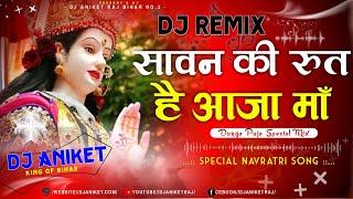 Sawan Ki Ritu Hai Aaja Ma (Hip Hop Remix) Dj RaJu Manikpur(DjFaceBook.IN).mp3