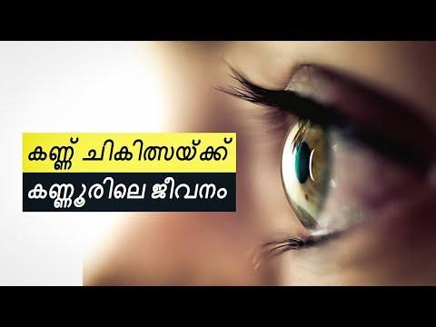 കണ്ണ് ചികിത്സയ്ക്ക്  കണ്ണൂരിലെ ജീവനം - Jeevanam Ayurveda Hospital TVC - Eye Care Hospital