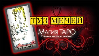 Туз Мечей | Обучение картам Таро