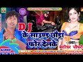 Download Bansidhar Chaudhary DJ ke sound Superhit Bhojpuri gana 2019 MP3,3GP,MP4