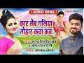 Download  Antra Singh Priyanka - काट लेब गालिया तोहरा कचा कच - Amit Singh Ammy - Bhojpuri Song 2020 MP3,3GP,MP4