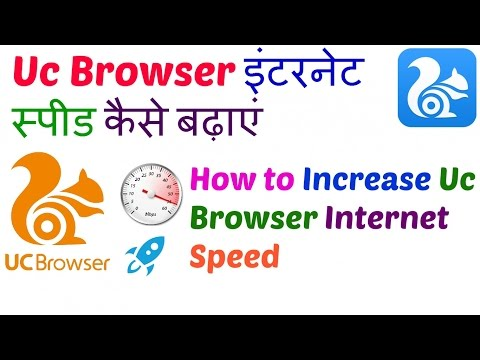 How to Increase Uc Browser Internet Speed