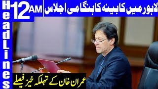 Pm Imran Khan Chairs Cabinet Meeting In Lahore | Headlines 12 Am | 12 May 2019 | Dunya News