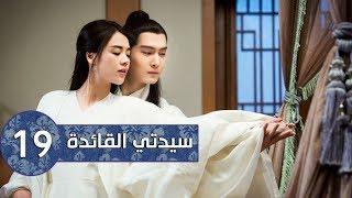 الحلقة 19 من مسلسل ( سيدتي القائدة | Oh My General ) مترجمة