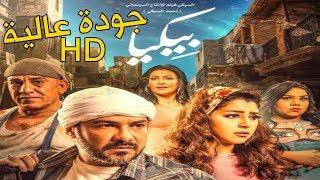 فيلم بيكيا HD كامل - مشاهدة الفيلم العربي المصري بيكيا بجودة عالية HD