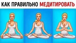 Download Простой Способ Начать Медитировать с Нуля Video