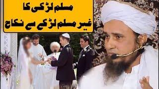Muslim Girls Marrying with Non Muslim ? Mufti Tariq Masood مسلم لڑکی کا غیرمسلم سے نکاح