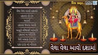 Vela Vela Aavo Dashama - Non Stop Dashama Songs | New Gujarati Songs 2017 | Full Audio